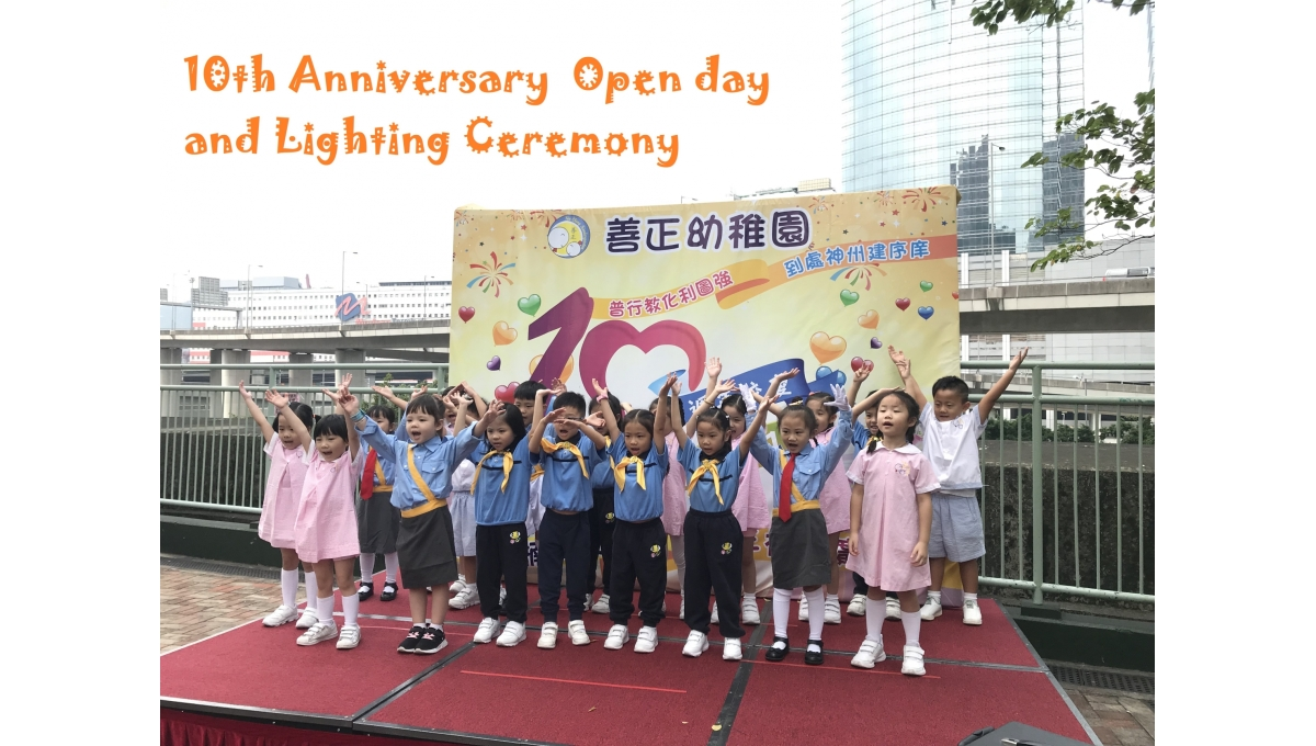 10th Anniversary Open day and Lighting Ceremony